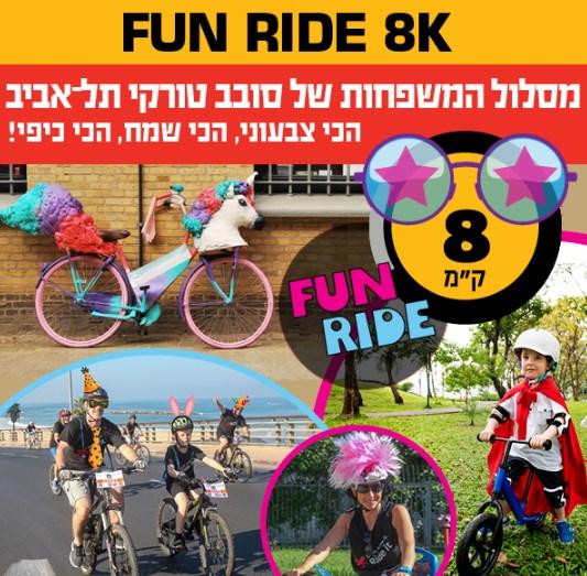 FUN RIDE 8k מסלול המשפחות של סובב טורקי תל-אביב, הכי צבעוני, הכי שמח, הכי כיפי.