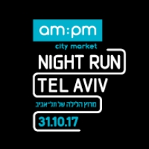 TLV Night Run 2017